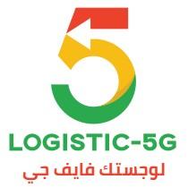 Logistic-5g